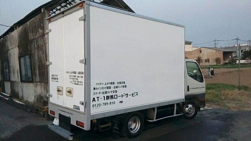 ロードサービスサービスカー