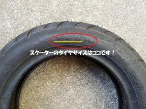 タイヤサイズの確認