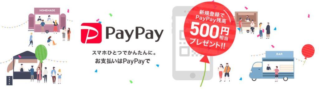 PayPay加盟店となりました